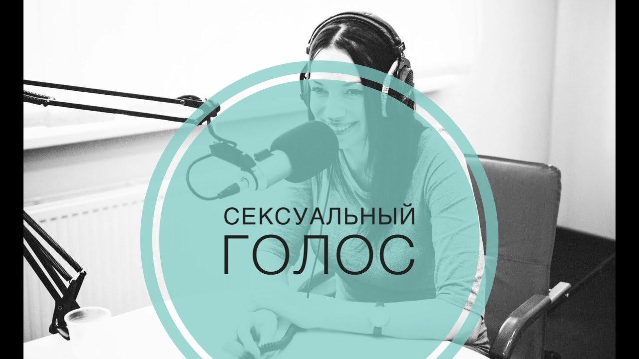 seksualnie-zhenskie-golosa-slushat-video-hozyain-russkogo-osobnyaka