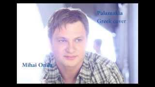 Palamakia - Mihai Onila