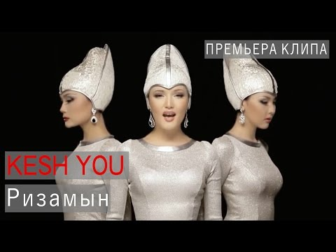 Kesh You - Ризамын ( Official Music Video HD )