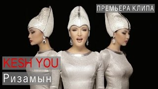 Kesh You - Ризамын ( Official Music Video HD )
