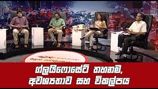Aluth Parlimenthuwa - 28th March 2018 Thumbnail
