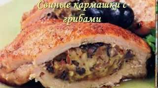 Новогодние блюда, новые вкусные рецепты на НОВЫЙ ГОД 2018. Свинина с грибами и сыром. Pork mushrooms