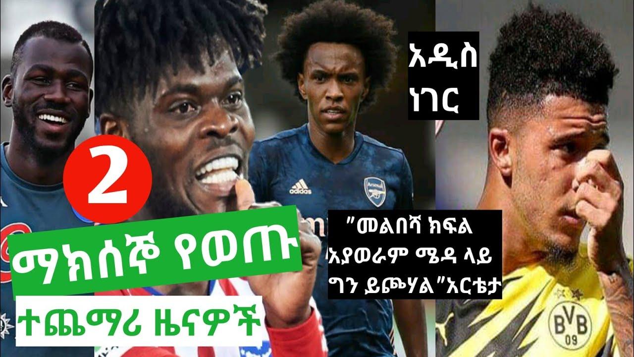 ማክሰኞ መስከረም 5/2013 ዓ.ም የወጡ የዝውውር ዜናዎች ክፍል _2 (Ethiopian sport News)