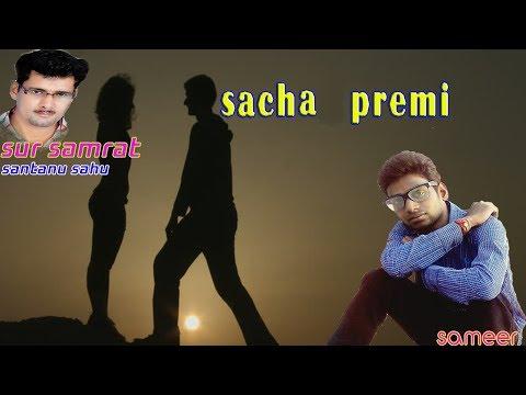 sacha premi santanu sahu old sambalpuri song super hit koshli love odia album