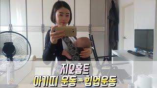 지오홈트/산후다이어트/산후운동/아기랑운동/아기띠운동/힙…