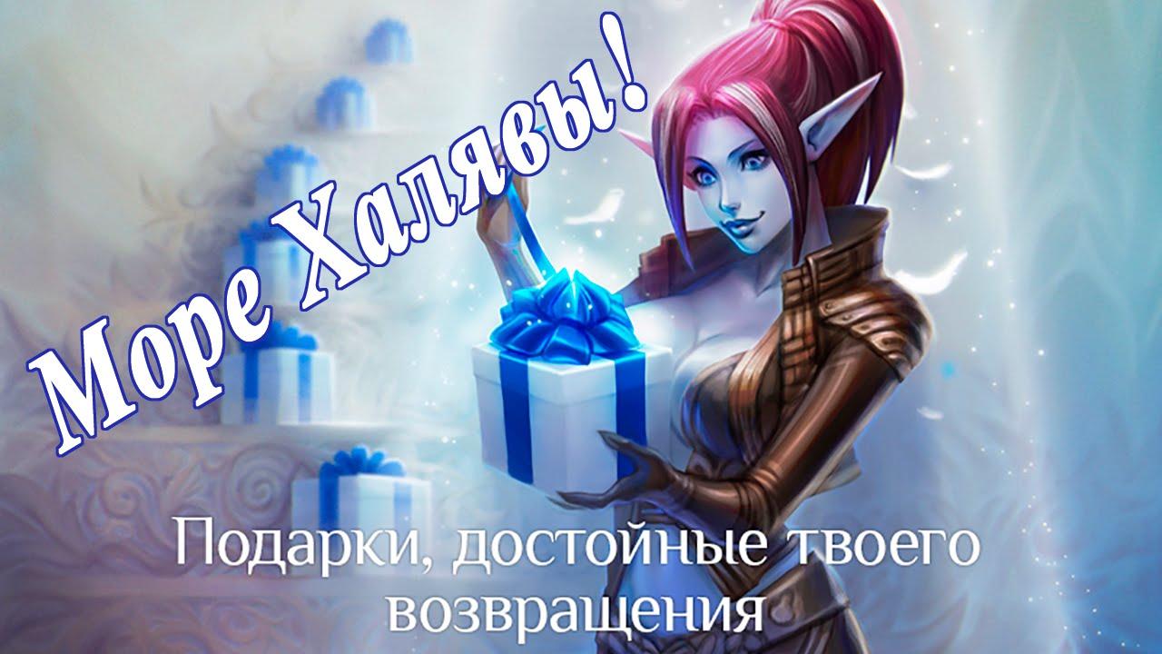 Подарок в lineage 2