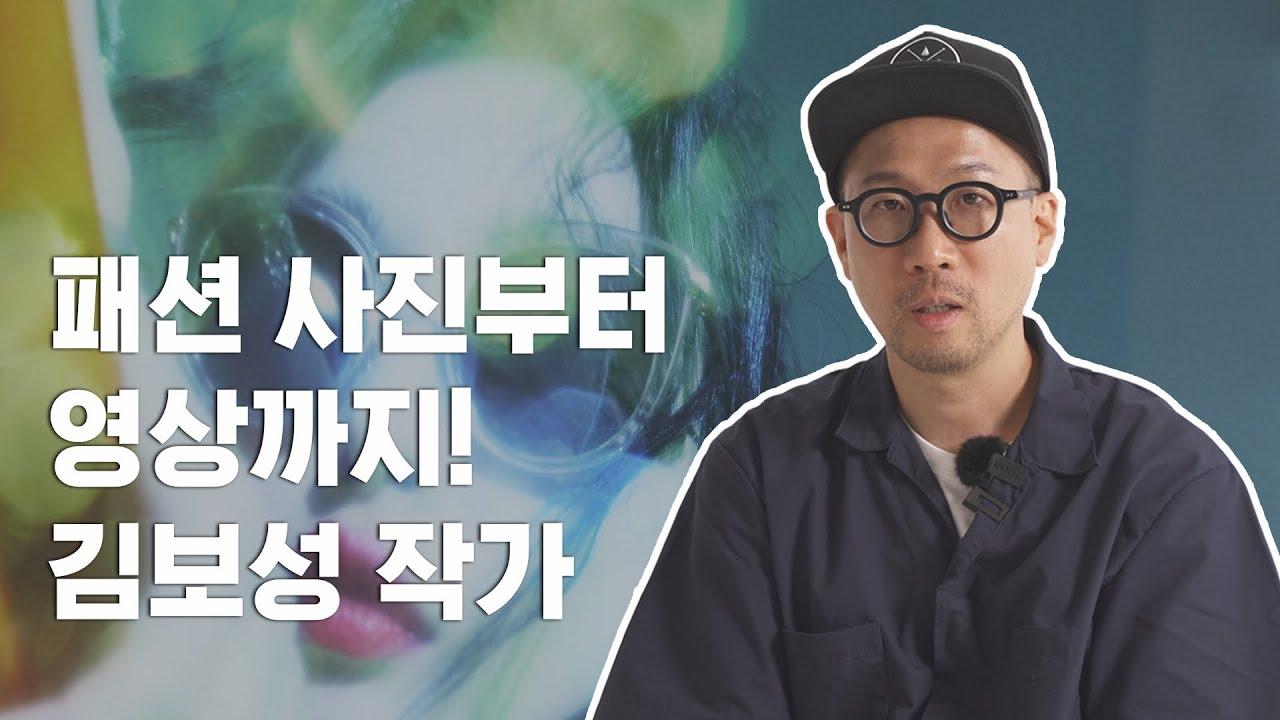[어도비 X 크리에이터] 패션 사진 부터 영상까지,김보성 작가를 만나다!(Feat. 해피새아)