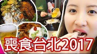 台北喪食3日2夜!DAY 1魯肉飯、蚵仔煎、海膽飯!|陳怡 ChanYee