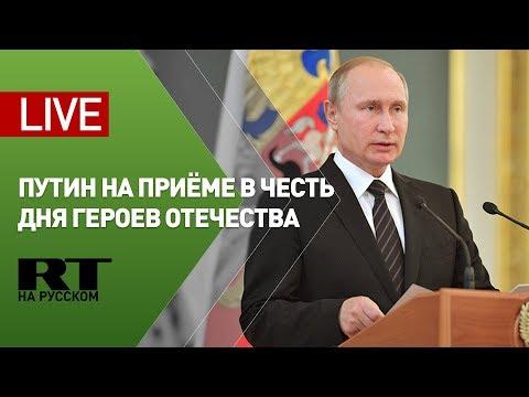Путин выступает на