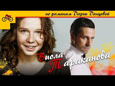 Смотреть сериал виола тараканова 1 сезон в хорошем качестве