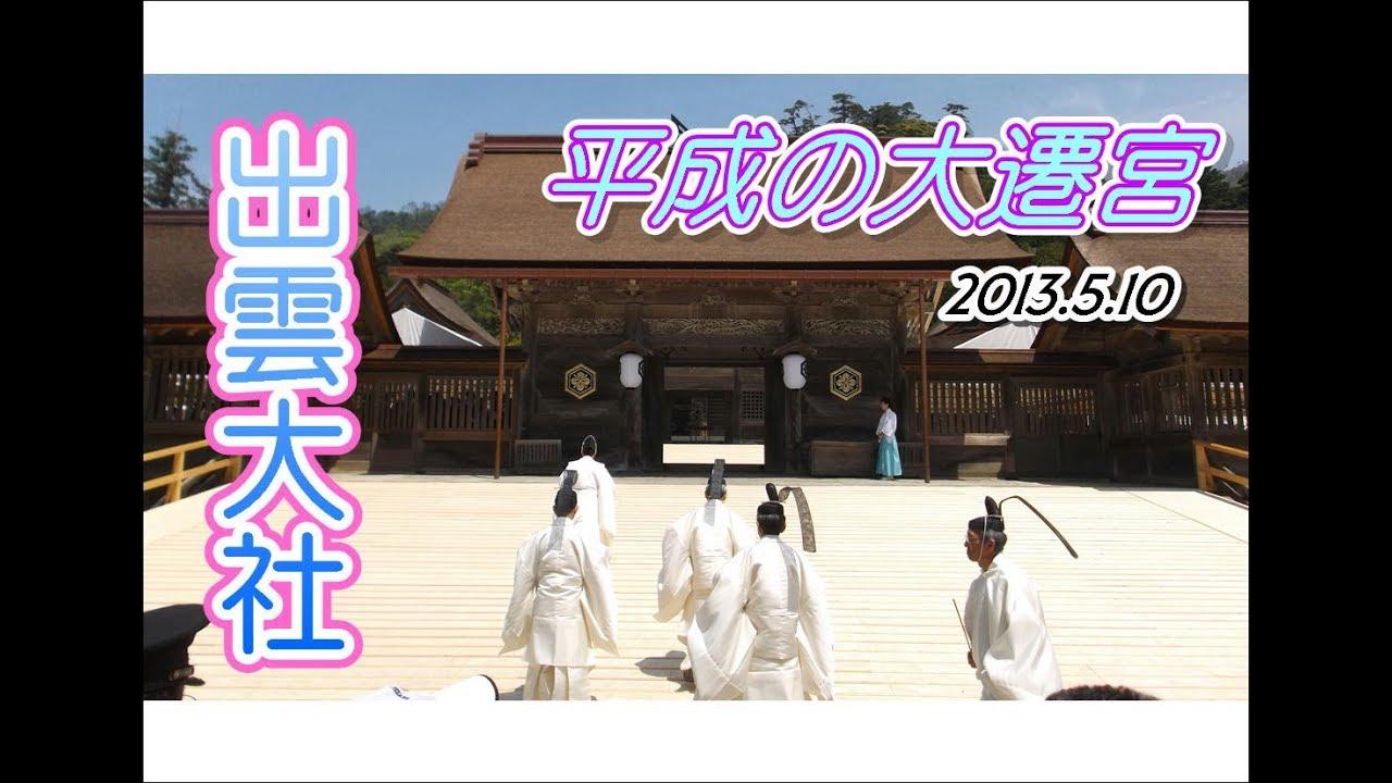 【60年に一度】出雲大社・平成の大遷宮(2013.5.10)この日は20年に一度の伊勢神宮の式年遷宮とも重なる珍しい年となりました!鳥取・島根