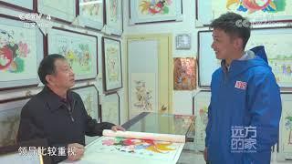 [远方的家]大运河(59) 千年古镇杨柳青| CCTV中文国际 - YouTube