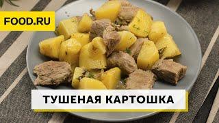 Тушеная картошка с мясом Рецепты Food ru
