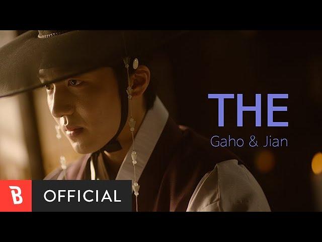 [Special Clip] Gaho(가호), Jian(지안) (LUNARSOLAR) - THE (Drama ver.)