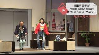 3月29日から東京公演が行われている宅間孝行さんが作・演出する舞台『笑...