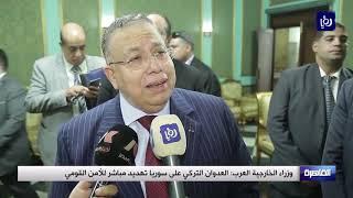 الأردن يرفض العدوان على سوريا ويطالب بالوقف الفوري للهجوم التركي (12/10/2019)