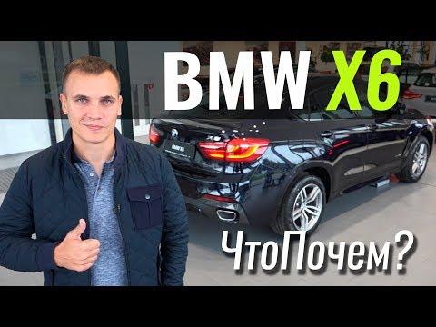 BMW X6 - шары не будет! #ЧтоПочем s05e01
