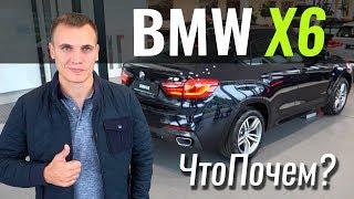 Тест BMW X6 2018 топовой комплектации