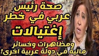 ليلي عبد اللطيف تتوقع صحة رئيس في خطر ومظاهرات حاشدة واغتي😰الات في دولة عربية وخسائر مالية جسيمة