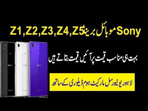 Sony Mobile Price Sony Xperia Z1.Z2,Z3,Z4,Z5 Price Normal rates Check Video