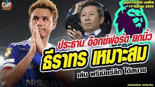 ข่าวมิดไนท์ เที่ยงคืน ฟุตบอลไทย OFUTD