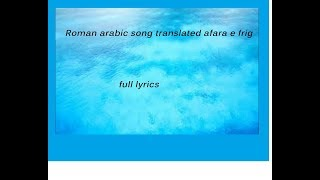 Roman arabic song translated afara e frig emotional song