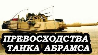 Доказательство превосходства Танка АБРАМСа - Документальный фильм