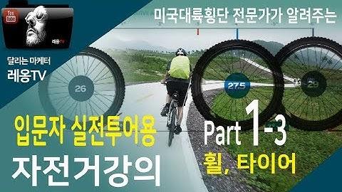 [자전거강좌] 1-3 자전거휠 사이즈 (26-29인치 차이점) 타이어사이즈 선택요령, 튜브교체 안내, 자전거브레이크 사용방법