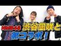【渋谷凪咲とコラボ】NMB48のエースとJ-popクイズ対決!