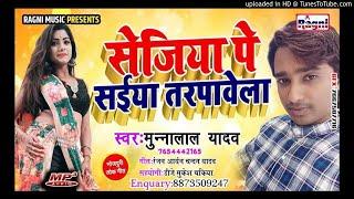 Download lagu न्यू रोमांटिक सांग भोजपुरी 2019 - सेजिया पे सईया तरपावेला - मुन्नालाल यादव - Ragni Music