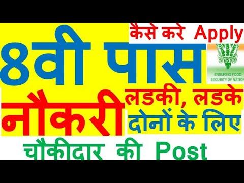 8वी पास चौकीदार/Watchman की नौकरी Food Corporation Of India मे || सरकारी नौकरी In Delhi
