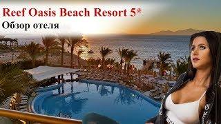 видео Отзывы об отеле » Reef Oasis Beach Resort (Риф Оазис Бич Резорт) 5* » Шарм Эль Шейх » Египет , горящие туры, отели, отзывы, фото