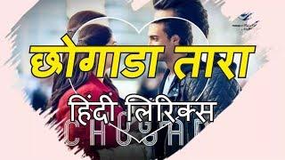 Chogada tara Lyrics in hindi छोगाडा तारा हिंदी लिरिक्स Loveratri garba song