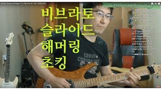 조필성의 Guitar And Music TV-10월19일 4대 기본기 집중가르침!!