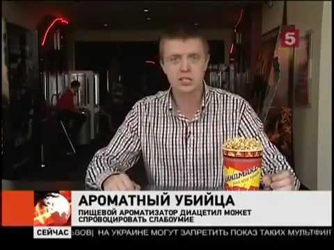 ПОП-КОРН ОПАСЕН!!!