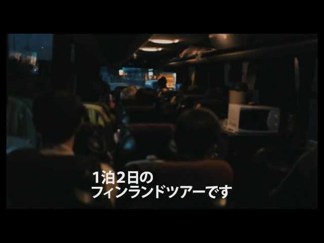 映画『フィンランド式残酷ショッピング・ツアー』予告編