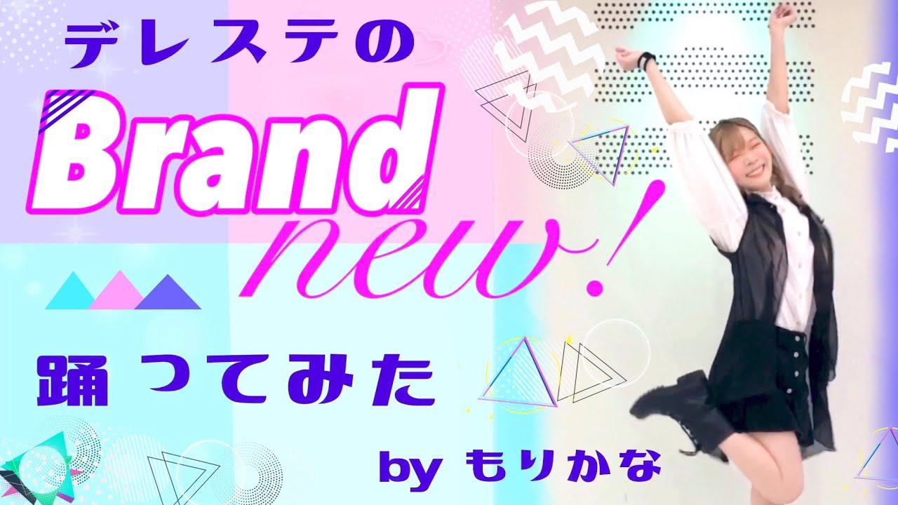 New デレステ Brand