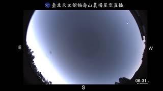 臺北天文館福壽山農場雙子座流星雨直播.20191213-14