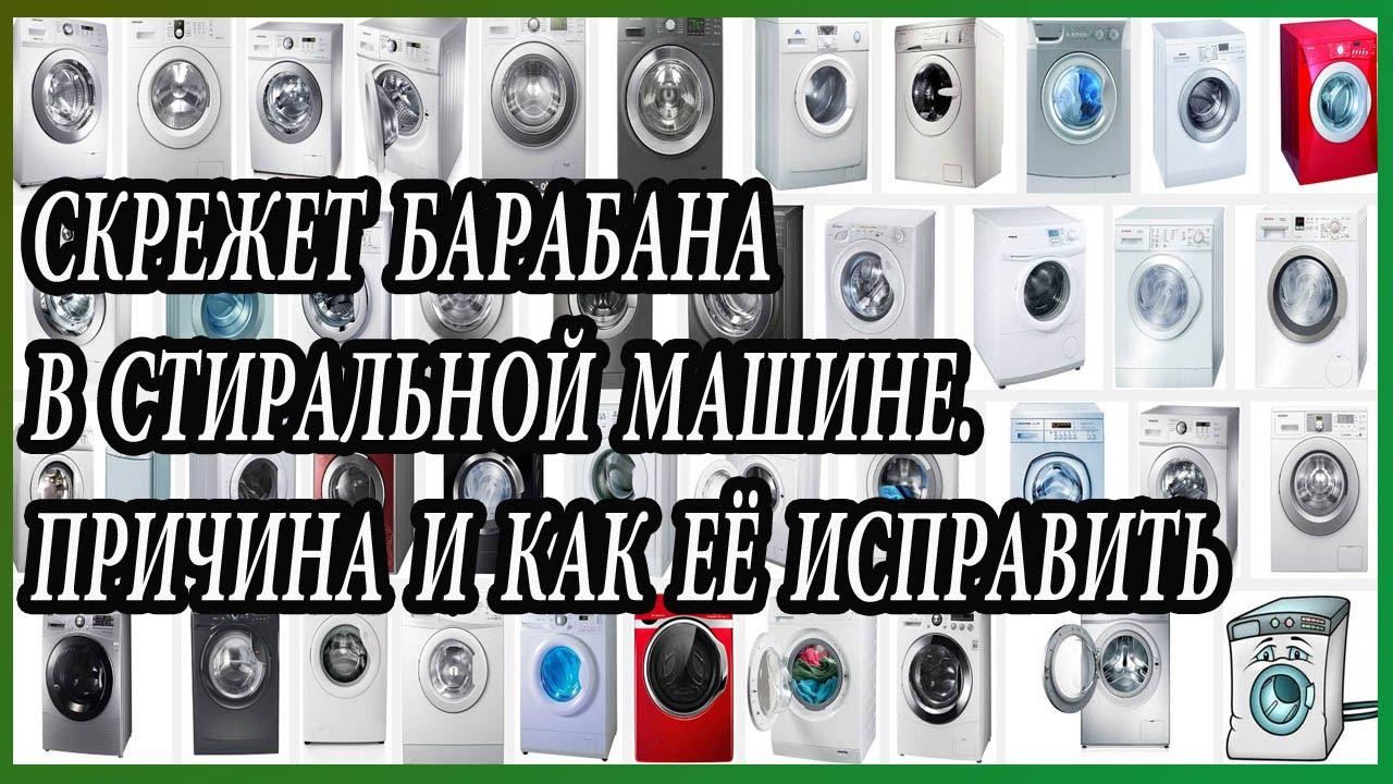 Скрежет барабана в стиральной машине Причина и как её исправить