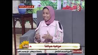 موهبة حياتنا   شهد محمود   حياتنا 2 9 2021