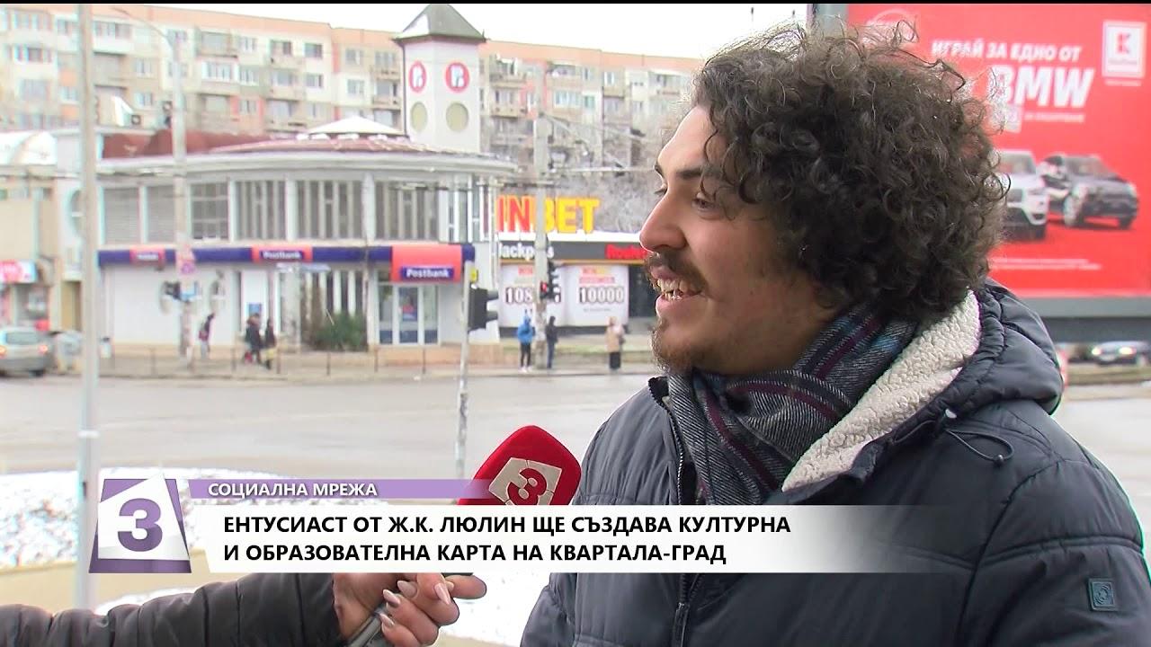 Socialna Mrezha 5 02 2020 G Entusiast Szdava Kulturna I