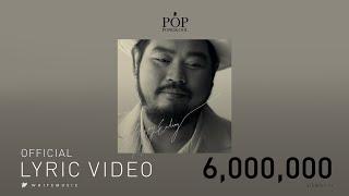 ป๊อบ-ปองกูล-happy-ending-official-lyric-video
