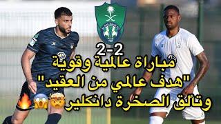 ملخص مباراة الأهلي السعودي ومستقبل الرجيش التونسي 2-2 | تألق العقيد عمر السومة ومفاجآة كبيرة🤯🤯🔥🔥