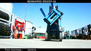 Японский вилочный погрузчик KOMATSU FD25T 16