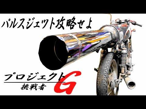 パルスジェツトを作る!初期のローカルジェットエンジン