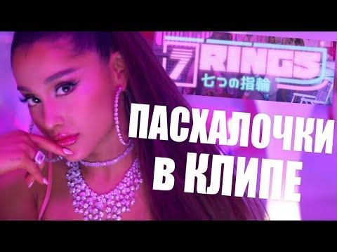 Ariana Grande – 7 Rings РАЗБОР клипа и ПАСХАЛОЧКИ