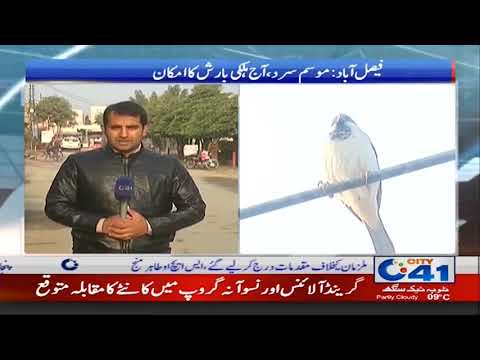 Today Faisalabad Weather | 12 Jan 2019 | City 41