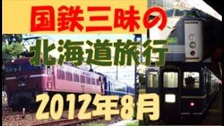 5泊6日、国鉄型夜行列車乗り潰し北海道の旅(2012年) thumbnail