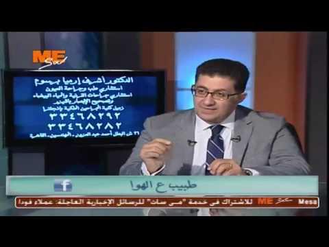 د  أشرف إرميا   الأسباب التى تؤدى إلى ارتفاع ضغط العين Dr  Ashraf Armia