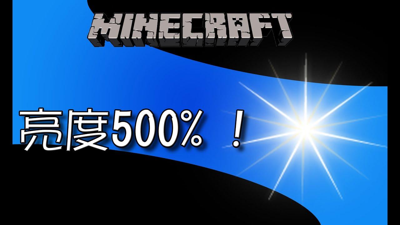 Minecraft 小教學 - 將亮度設至100%以上設定 - 沒有模組 - YouTube
